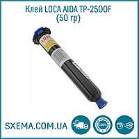 Уф клей LOCA AIDA TP-2500F (50 гр) в чёрном шприце, для поклейки модулей тач+дисплей