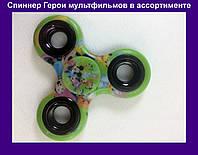 Спиннер Герои мультфильмов, игрушка антистресс Fidget Spinner