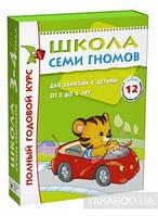 Школа Семи Гномов. Полный годовой курс. Для занятий с детьми от 3 до 4 лет (комплект из 12 книг)