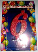 """Свеча в торт цифра """"6"""" красная с блестками большая"""