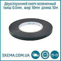 Двухсторонний скотч вспененный черный толщина 0.5мм, ширина 10мм, длина 10м