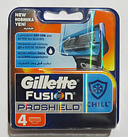 Картриджи Gillette Fusion ProShield  Chill Оригинал 4 шт в упаковке производство Германия