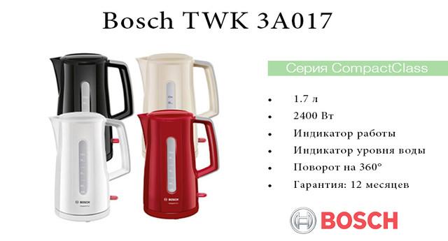 Bosch TWK 3A017 | economia.com.ua