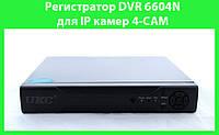 Регистратор DVR 6604N для IP камер 4-CAM!Акция