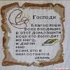 Схемы молитв для вышивки бисером