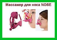 Массажер NOSE массажер для носа