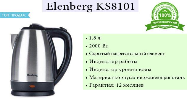 Elenberg KS8101   economia.com.ua