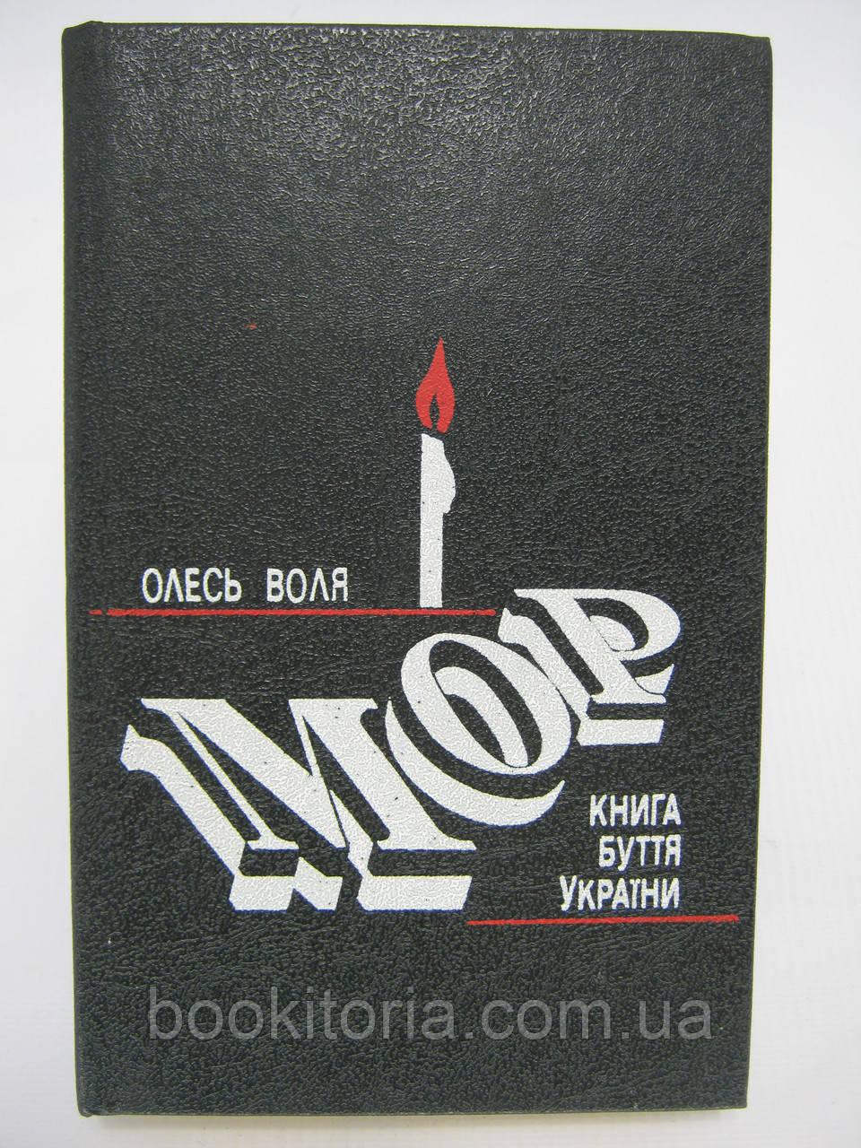Воля О. Мор. Книга буття України (б/у).