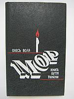 Воля О. Мор. Книга буття України (б/у)., фото 1