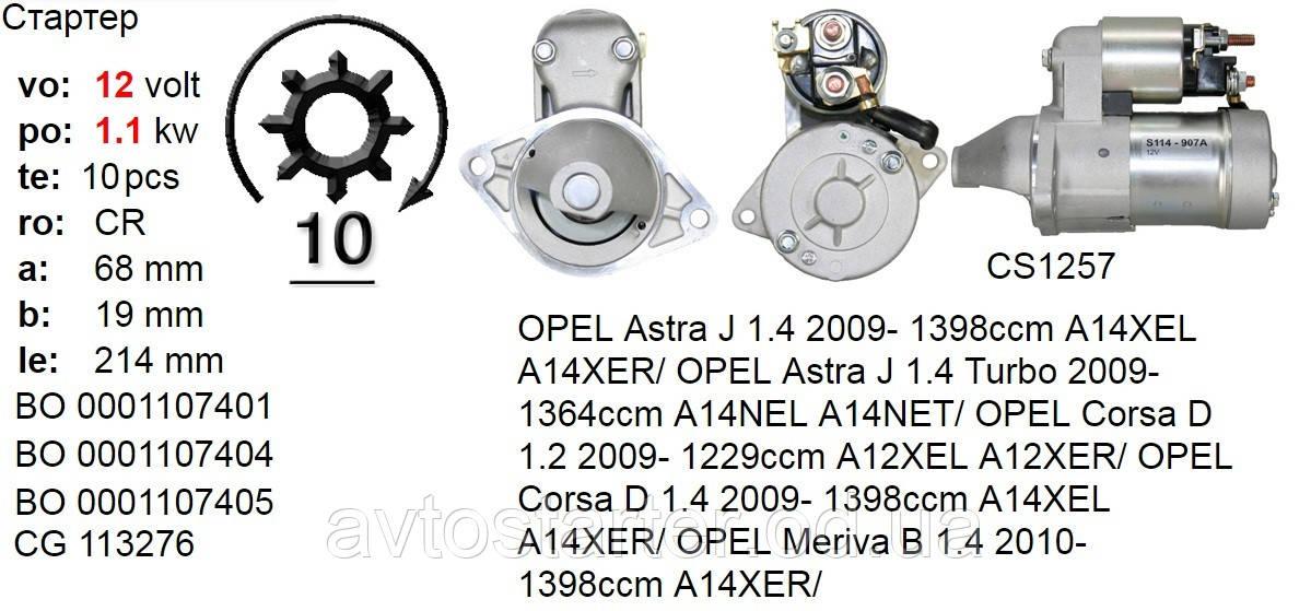 Стартер реставрация оригинал Hitachi OPEL Agila Astra Combo Corsa Meriva Signum Tigra Vectra Zafira SAAB 9-3