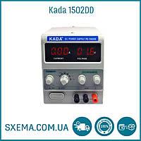 Лабораторный блок питания Kada 1502DD, 15V, 1,8 A, цифровая индикация