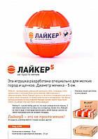 Мячик ЛАЙКЕР диаметр 5 см. Игрушка для мотивации собак