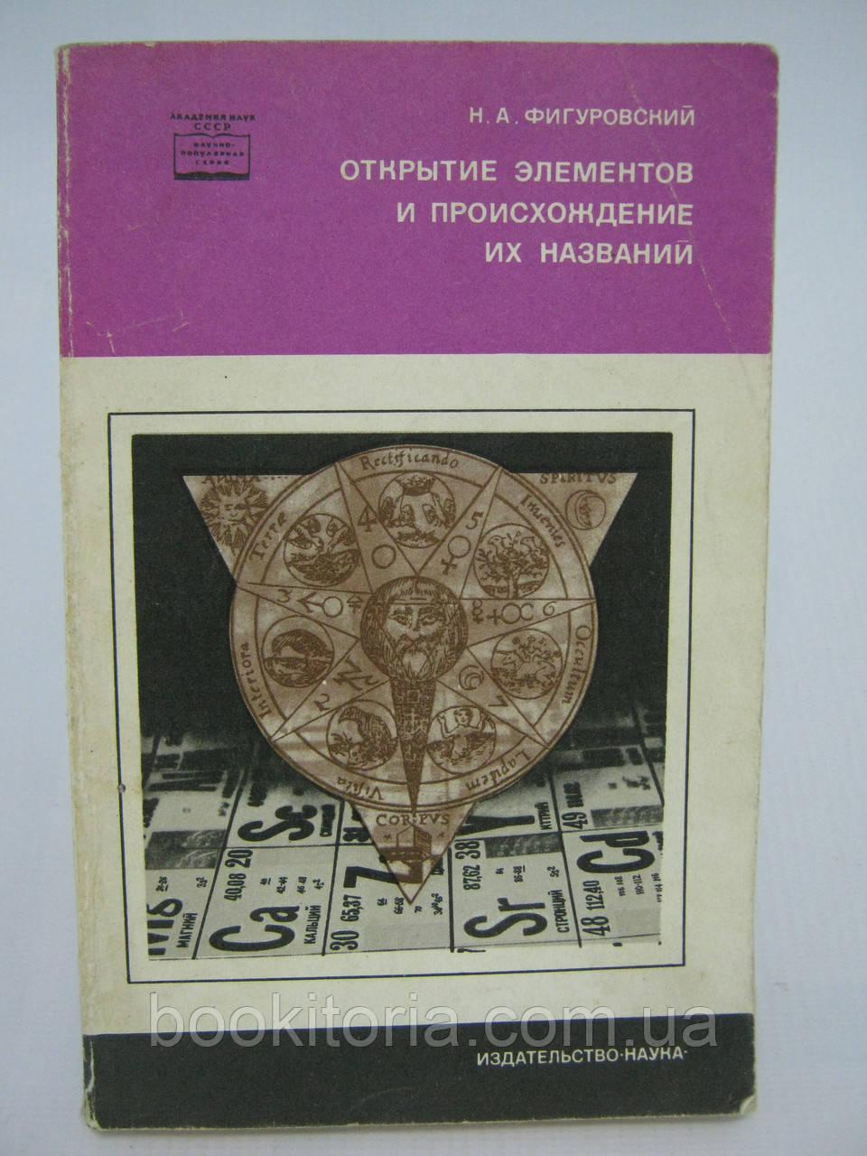Фигуровский Н.А. Открытие химических элементов и происхождение их названий (б/у).