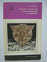 Фигуровский Н.А. Открытие химических элементов и происхождение их названий (б/у)., фото 1