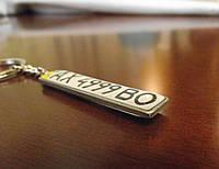 Брелок с точной копией номера автомобиля