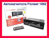 Автомагнитола Pioneer 1092 со съемной панелью и пультом USB-SD-FM-AUX
