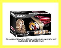 Утюжок-выпрямитель для волос многофункциональный BABYLISS PRO STYLER IONIC!Акция