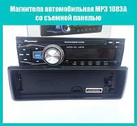 Магнитола автомобильная MP3 1083B со съемной панелью!Акция