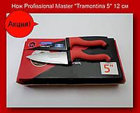 "Нож Profissional Master ""Tramontina 5"" 12 см!Акция"