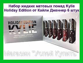 Набор жидких матовых помад Kylie Holiday Edition от Кайли Дженнер 6 штук!Акция