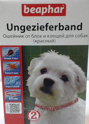 Бифар-Ошейник BEAPHAR от блох и клещей для собак, 65см, цветной (желтый, синий), фото 2