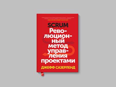 Бизнес-книга о Скраме от его создателя