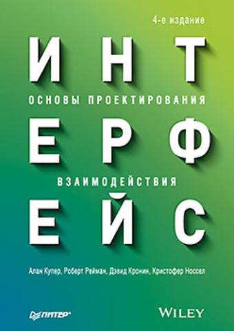 Интерфейс. Основы проектирования взаимодействия. 4-е изд.