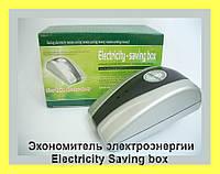 Экономитель электроэнергии Electricity Saving box!Акция