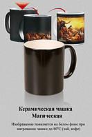 Чашка магическая «Хамелеон»