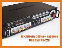 Усилитель звука + караоке UKC AMP AK-123, усилитель звуковых частот, усилитель мощности звука