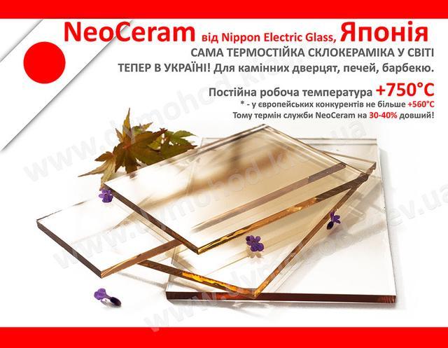 жаропрочное стекло, стекло для камина, термостойкое стекло киев