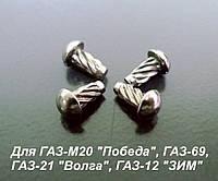 ЗАКЛЕПКИ (КЛЕПКИ) ТАБЛИЧКИ НОМЕРНОГО ОТСЕКА НА РЕТРО-АВТОМОБИЛЬ ГАЗ-21