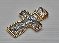 Крест с распятием Иисуса Христа и молитвой