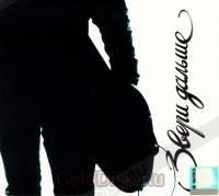 CD-Диск. Звірі - Далі