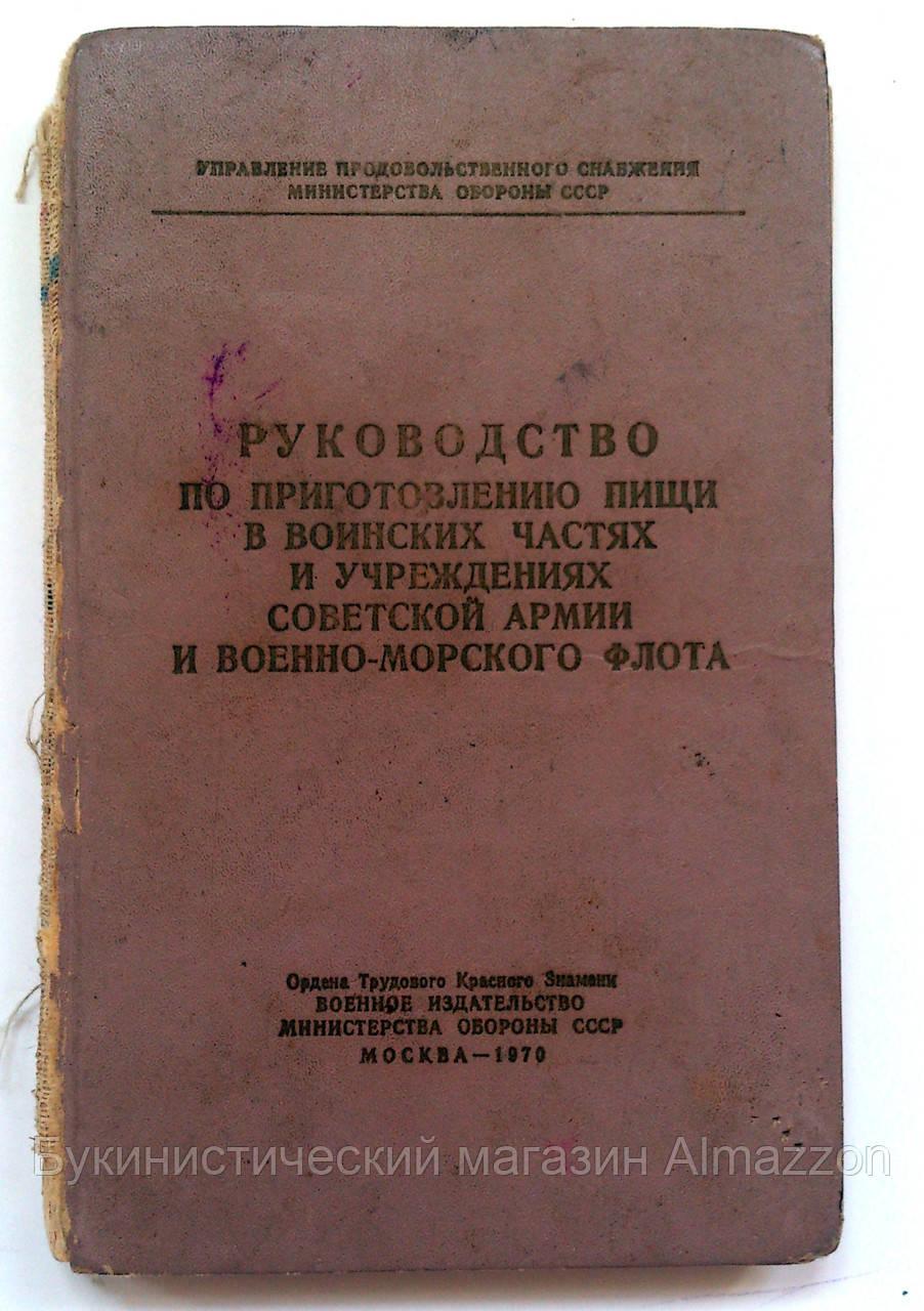 Руководство по приготовлению пищи в воинских частях и учреждениях Советской Армии и Военно-Морского Флота