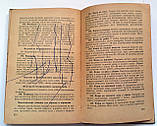 Руководство по приготовлению пищи в воинских частях и учреждениях Советской Армии и Военно-Морского Флота, фото 8