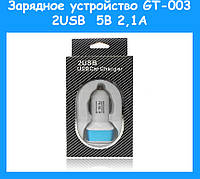Зарядное устройство GT-003  2USB  5В, 2.1А!Опт