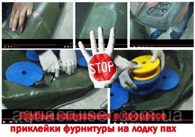 """Фото: """"Так нельзя клеить аксессуары на надувную лодку ПВХ""""  - грубые ошибки"""
