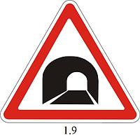 1.9. Туннель