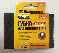 Губка для шлифования, P 80 100*70*25мм master tool