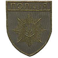 Нашивний знак Поліція олива