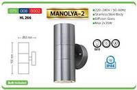 Наружный светильник HL 266 2xGU10