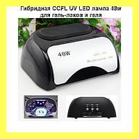Гибридная CCFL UV LED лампа 48w для гель-лаков и геля