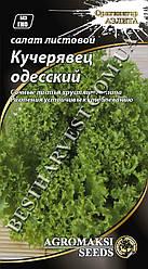 Семена салата полукочанного «Кучерявец одесский» 1 г