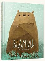 Ведмідь не хоче спати