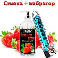 Вибратор силиконовый 2 в 1 бирюзового цвета + лубрикант -гель смазка с ароматом клубники 200 ml