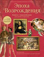 Эпоха Возрождения. Книга с наклейками для детей и взрослых. Более 100 наклеек. Супернаклейки
