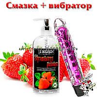 Вибростимулятор реалистичный 2 в 1 фиолетового цвета + гель-смазка с ароматом клубники 200 ml
