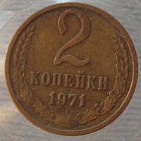 Монета СССР 2 копейки, 1971
