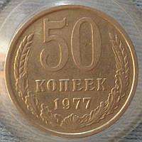 Монета СССР 50 копеек, 1977